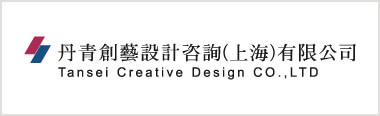 Tansei Creative Design CO.,LTD
